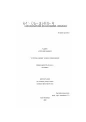 Эстетика жизни в философии Ницше автореферат и диссертация по  Полный текст автореферата диссертации по теме Эстетика жизни в философии Ницше