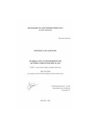 Правящая элита в современной России автореферат и диссертация по  Диссертация по социологии на тему Правящая элита в современной России