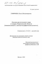 Диалекты воронежской области доклад 6506