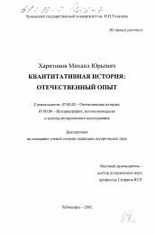 Квантитативная история автореферат и диссертация по истории  Диссертация по истории на тему Квантитативная история