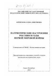 Патриотические настроения россиян в годы Первой Мировой войны  Диссертация по истории на тему Патриотические настроения россиян в годы Первой Мировой войны