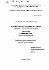 Кадровые процессы и отношения в организации как объект  Диссертация по социологии на тему Кадровые процессы и отношения в организации как объект социологического анализа
