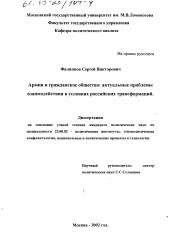 Армия и гражданское общество автореферат и диссертация по  Диссертация по политологии на тему Армия и гражданское общество