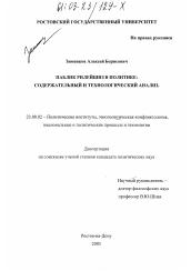 Паблик Рилейшнз в политике автореферат и диссертация по  Диссертация по политологии на тему Паблик Рилейшнз в политике