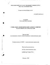 Социально экономический аспект развития налоговой системы России  Диссертация по социологии на тему Социально экономический аспект развития налоговой системы России