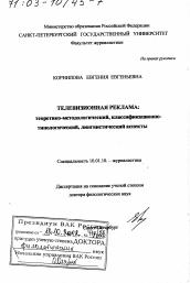 Телевизионная реклама автореферат и диссертация по филологии  Диссертация по филологии на тему Телевизионная реклама