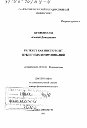 pr текст как инструмент публичных коммуникаций автореферат и  Диссертация по филологии на тему pr текст как инструмент публичных коммуникаций