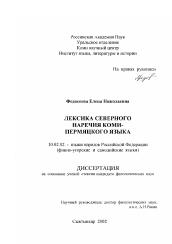 Диалектные словари говоров северного наречия реферат 238