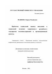 Проблемы социальной защиты населения в социальной политике  Диссертация по политологии на тему Проблемы социальной защиты населения в социальной политике современного российского государства