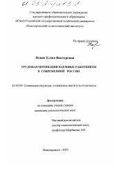 Трудовая мотивация наемных работников в современной России  Диссертация по социологии на тему Трудовая мотивация наемных работников в современной России