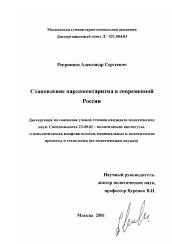 Становление парламентаризма в современной России автореферат и  Диссертация по политологии на тему Становление парламентаризма в современной России