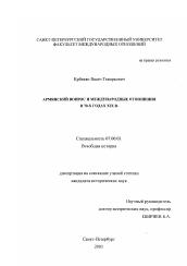 Армянский вопрос и международные отношения в х гг ХiХ в  Диссертация по истории на тему Армянский вопрос и международные отношения в 70 х гг