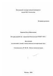 Конституция 1925 года доклад 8857