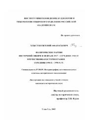 Политические партии в Восточной Сибири в феврале середине  Диссертация по истории на тему Политические партии в Восточной Сибири в феврале 1917 середине