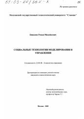 Социальные технологии моделирования в управлении автореферат и  Диссертация по социологии на тему Социальные технологии моделирования в управлении