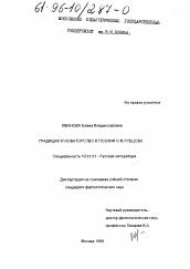 Традиции и новаторство в поэзии Н М Рубцова автореферат и  Диссертация по филологии на тему Традиции и новаторство в поэзии Н М Рубцова
