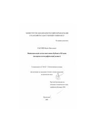 Национальный состав населения Кубани в xx веке автореферат и  Диссертация по истории на тему Национальный состав населения Кубани в xx веке