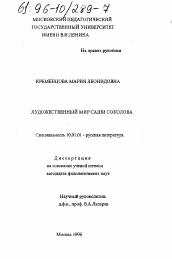 Художественный мир Саши Соколова автореферат и диссертация по  Диссертация по филологии на тему Художественный мир Саши Соколова