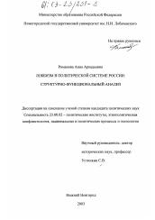 Лоббизм в политической системе России автореферат и диссертация  Диссертация по политологии на тему Лоббизм в политической системе России