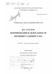 История формирования и деятельности милиции Таджикистана  Диссертация по истории на тему История формирования и деятельности милиции Таджикистана