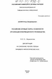 Российские сетевые издания особенности организации  Диссертация по филологии на тему Российские сетевые издания особенности организации информационного производства