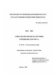всекитайское общество по изучению истории китайско-российских отношений