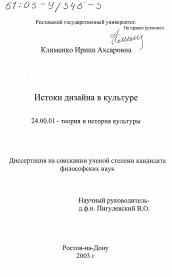 Истоки дизайна в культуре автореферат и диссертация по  Диссертация по культурологии на тему Истоки дизайна в культуре