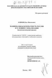 Национальная безопасность России в условиях глобализации  Диссертация по политологии на тему Национальная безопасность России в условиях глобализации