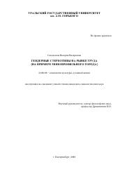 Гендерные стереотипы на рынке труда автореферат и диссертация по  Диссертация по социологии на тему Гендерные стереотипы на рынке труда
