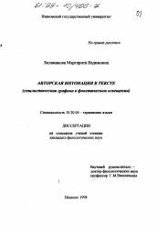 Авторская интонация в тексте автореферат и диссертация по  Диссертация по филологии на тему Авторская интонация в тексте
