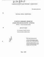 Культура общения личности автореферат и диссертация по философии  Диссертация по философии на тему Культура общения личности