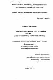 Информационное общество и устойчивое развитие автореферат и  Диссертация по философии на тему Информационное общество и устойчивое развитие