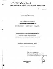 Легальная оппозиция в политическом процессе современного  Диссертация по политологии на тему Легальная оппозиция в политическом процессе современного российского общества