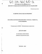 Российско чеченский конфликт автореферат и диссертация по  Полный текст автореферата диссертации по теме Российско чеченский конфликт