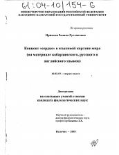 Концепт сердце в языковой картине мира автореферат и  Полный текст автореферата диссертации по теме Концепт сердце в языковой картине мира