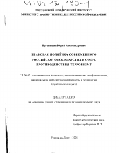 Правовая политика современного российского государства в сфере  Диссертация по политологии на тему Правовая политика современного российского государства в сфере противодействия терроризму