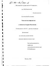 Типология конфликтов в повестях Андрея Платонова автореферат и  Диссертация по филологии на тему Типология конфликтов в повестях Андрея Платонова