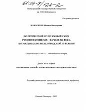 Политический и уголовный сыск России в конце xix начале xx века  Диссертация по истории на тему Политический и уголовный сыск России в конце xix начале