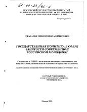 Государственная политика в сфере занятости современной российской  Диссертация по политологии на тему Государственная политика в сфере занятости современной российской молодежи