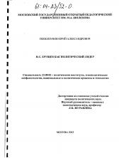 Н С Хрущев как политический лидер автореферат и диссертация по  Полный текст автореферата диссертации по теме Н С Хрущев как политический лидер