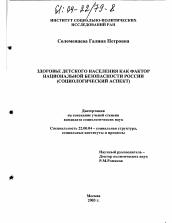 Здоровье детского населения как фактор национальной безопасности  Полный текст автореферата диссертации по теме Здоровье детского населения как фактор национальной безопасности России
