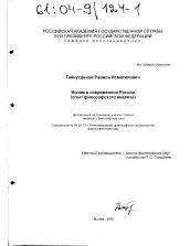 Ислам в современной России автореферат и диссертация по  Диссертация по философии на тему Ислам в современной России
