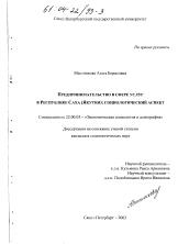 Предпринимательство в сфере услуг в Республике Саха Якутия  Диссертация по социологии на тему Предпринимательство в сфере услуг в Республике Саха Якутия