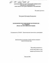 Экономическое поведение потребителя в условиях риска на российском  Диссертация по социологии на тему Экономическое поведение потребителя в условиях риска на российском рынке