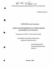 Советская повседневность и уровень жизни населения СССР в  Диссертация по истории на тему Советская повседневность и уровень жизни населения СССР в 1953