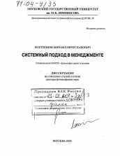 Системный подход в управлении диссертация 3624