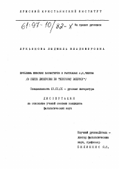 Новаторство чехова сочинение — 1