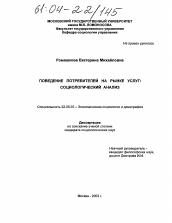 Поведение потребителей на рынке услуг социологический анализ  Диссертация по социологии на тему Поведение потребителей на рынке услуг социологический анализ