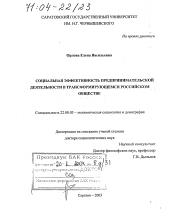 Социальная эффективность предпринимательской деятельности в  Диссертация по социологии на тему Социальная эффективность предпринимательской деятельности в трансформирующемся российском обществе