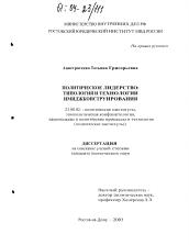 Политическое лидерство автореферат и диссертация по политологии  Диссертация по политологии на тему Политическое лидерство
